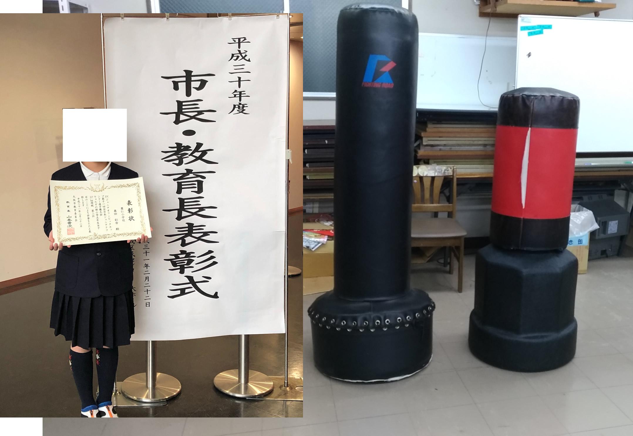 テコンドー市長賞