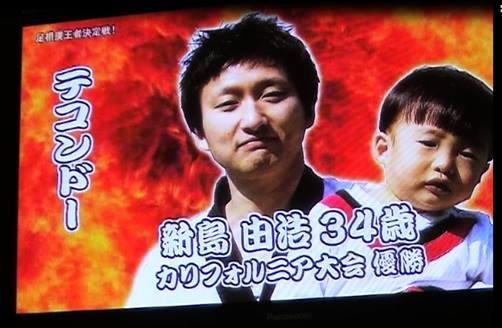 テレビ出演決定!