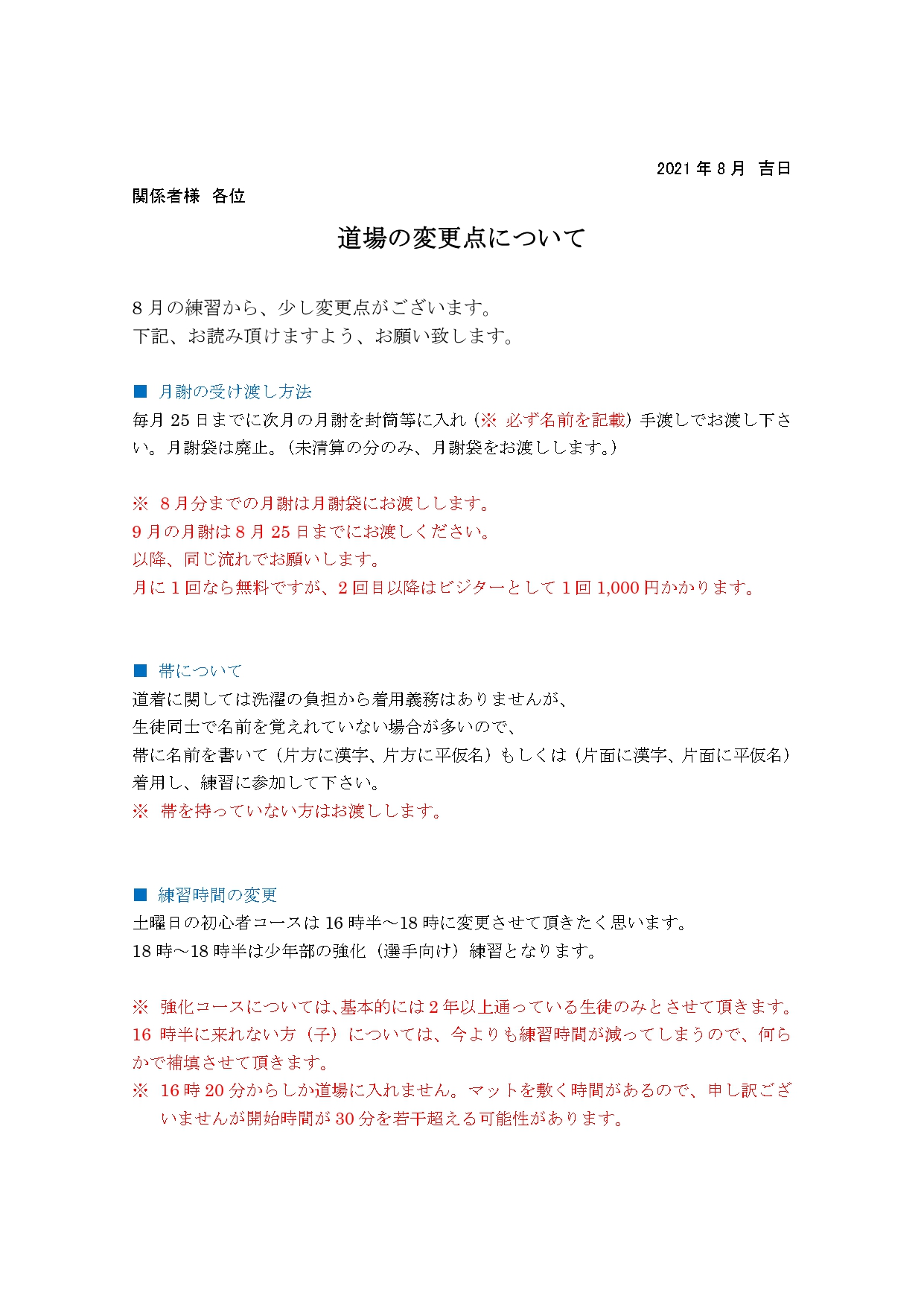 【テコンドー道場ブログ】8月の練習と道場内大会について